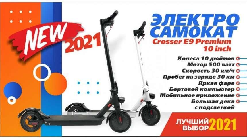 Crosser-e9-10-inch